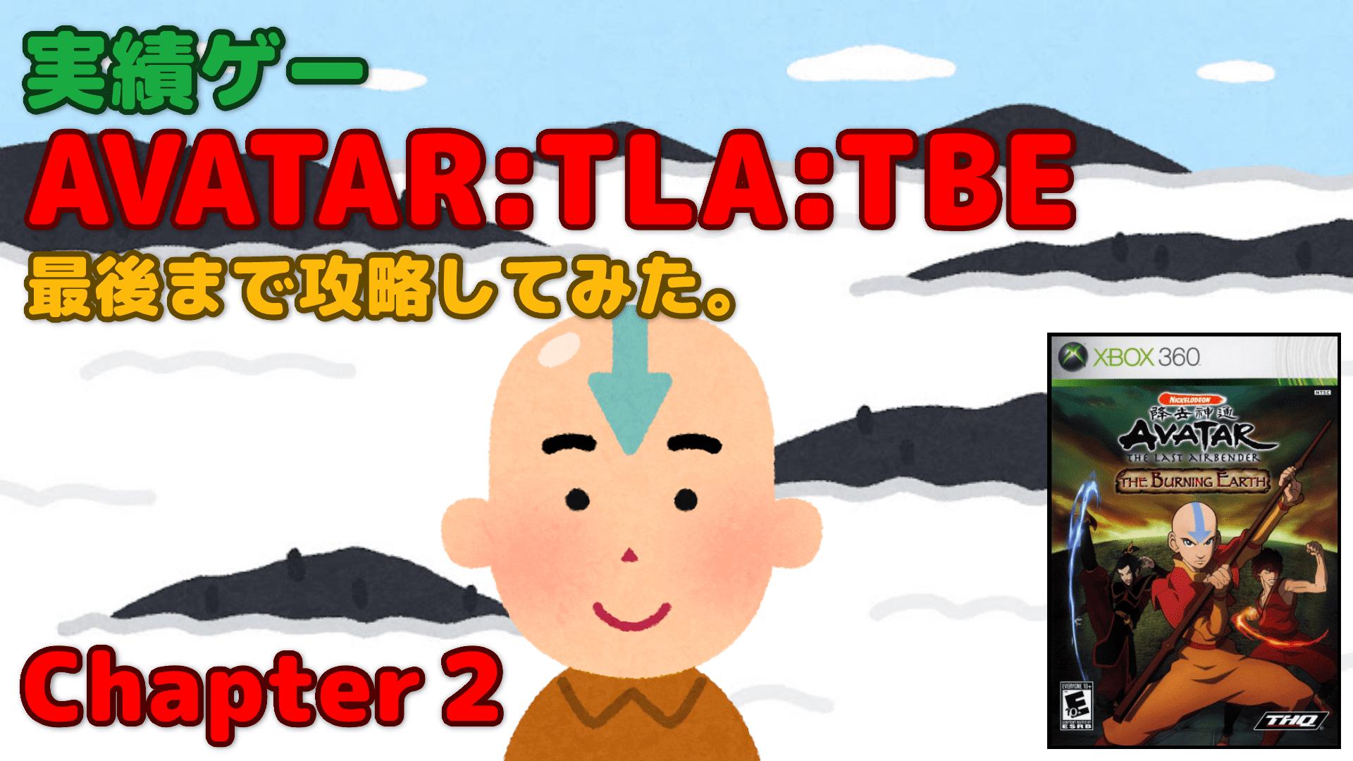 Avatar: TLA: TBE 最後まで攻略 Chapter2