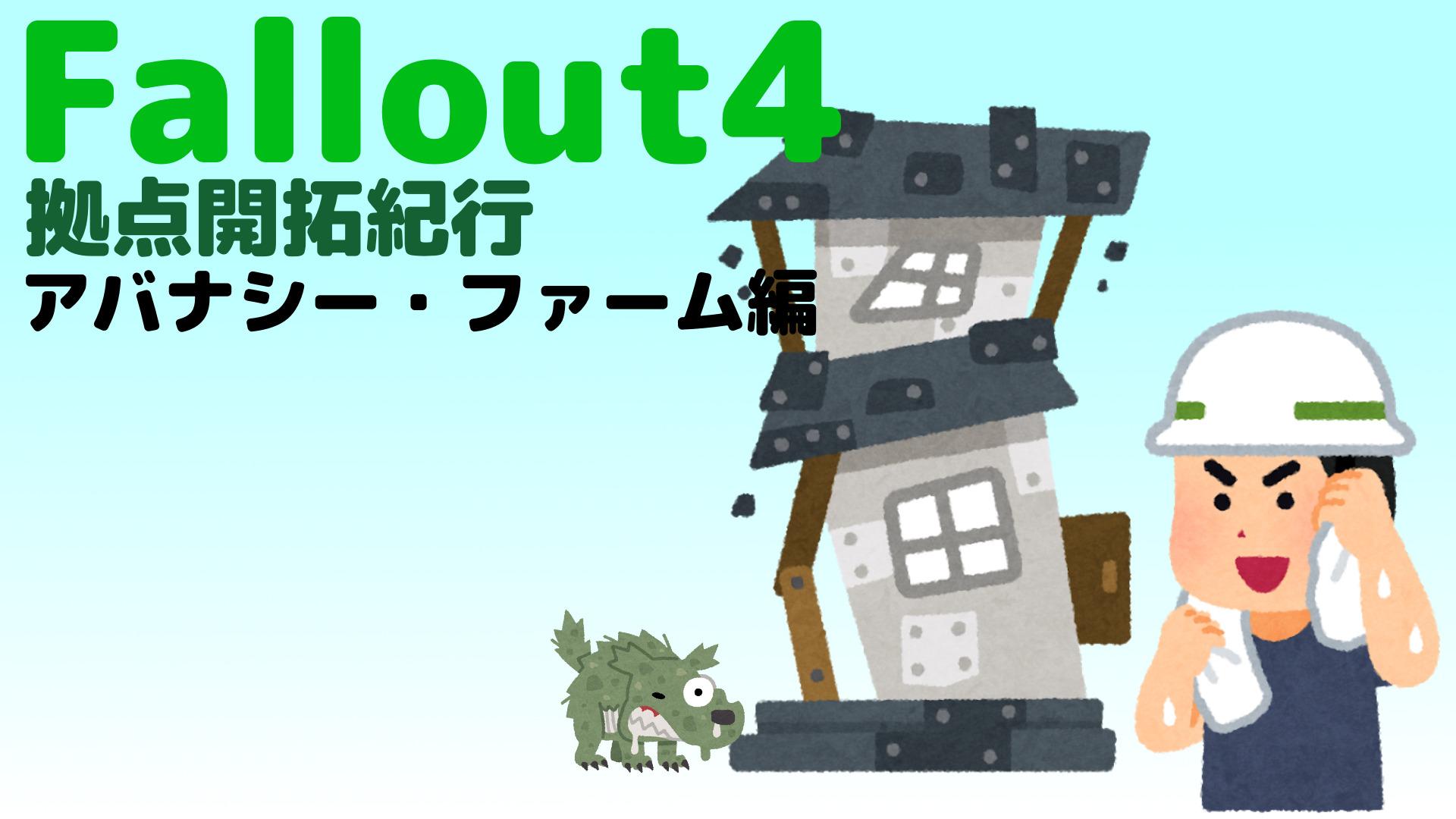フォールアウト4で建築! 拠点開拓紀行 Vol.2