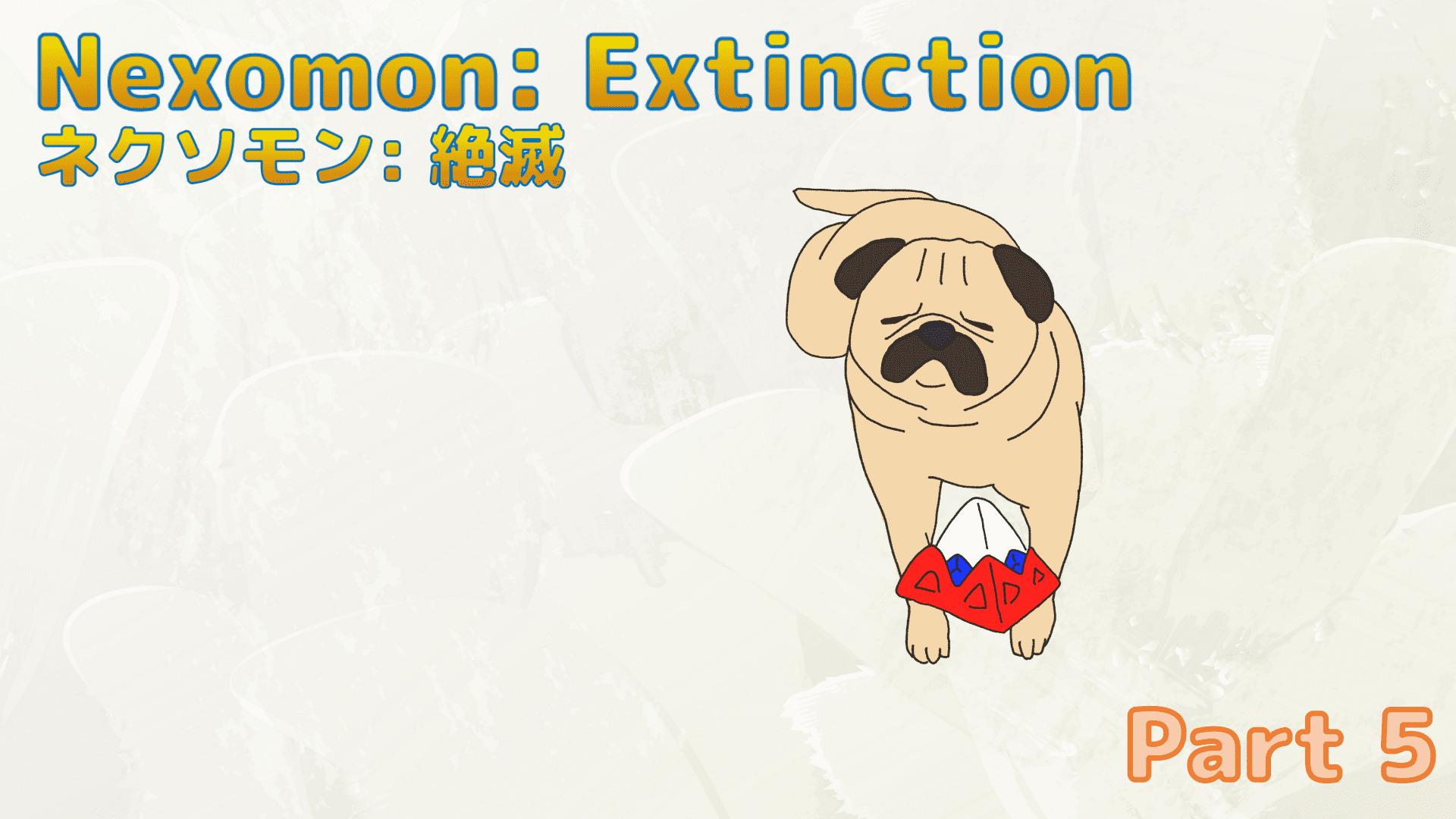 ネクソモン:絶滅 プレイ日記 Part5
