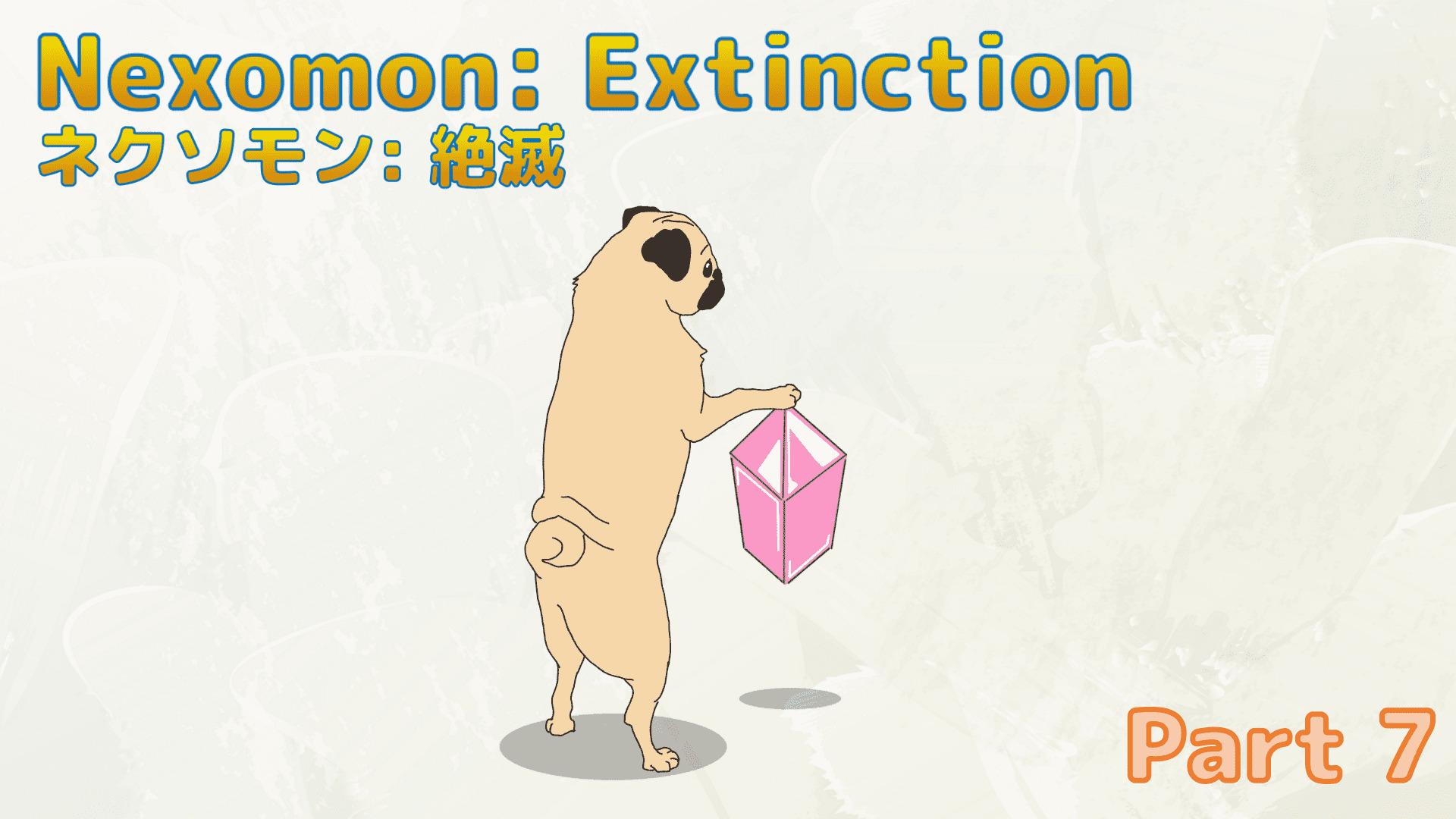 ネクソモン:絶滅 プレイ日記 Part7