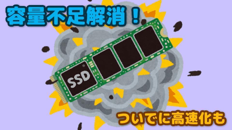 プレイステーション5の外付けSSD交換で容量不足を解消しよう!