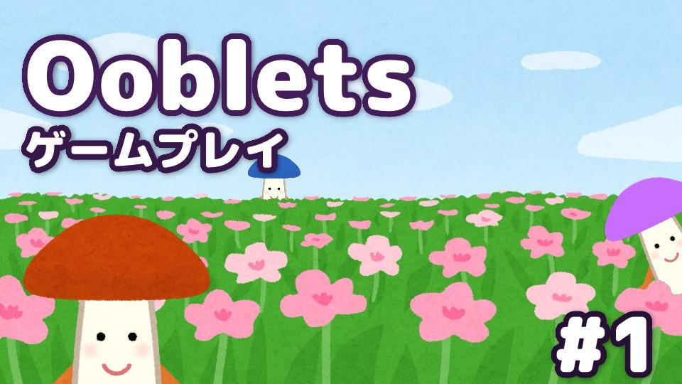 Ooblets ゲームプレイ #1 キャラクター作成~クラブ選択